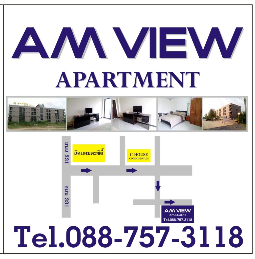 Amview Apartment ที่พักในอมตะซิตี้ ห้องพักในอมตะซิตี้