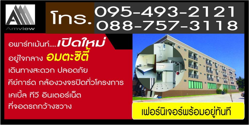 am view apartment hangkeaw10 amata-city rayong 3